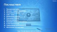 Полная защита сайта на Joomla 3.0 (2014)