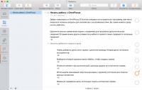 OmniFocus Pro 2.7.1