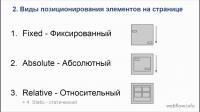 Webflow Мастер (2015)