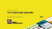Веб-дизайн интенсив (2014)