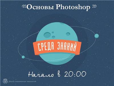 Среда знаний. Web-дизайн. Основы Photoshop (2014)