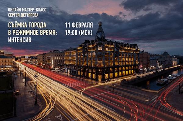 Съёмка города в режимное время: интенсив (2015)