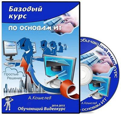 Базовый курс по основам ИТ (2014-2015)