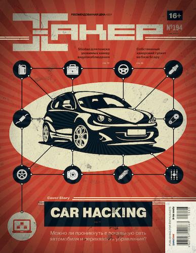 Хакер №3 (193) (март 2015)