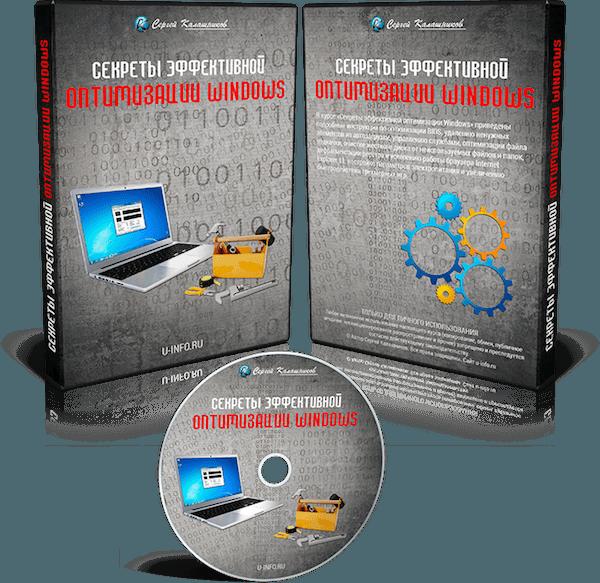 Секреты эффективной оптимизации Windows (2015)