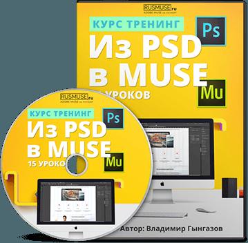 Из PSD в Muse (2015)