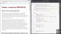 Brackets - редактор кода (2014)