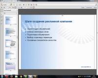 Специалист по контекстной рекламе: подготовка по специальности (2015)