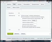 Разработчик сайта на 1С Bitrix (2013)