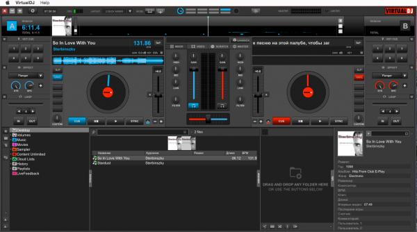 Virtual DJ Pro Infinity 8.1.2844