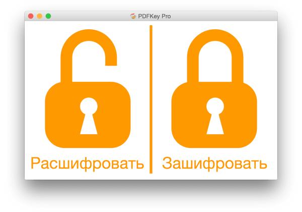 PDFKey Pro 4.1.4