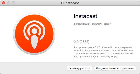 Instacast 2.0 - подкаст-агрегатор для Mac