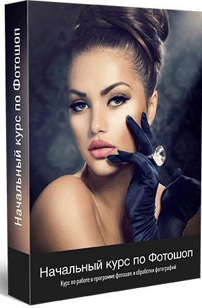 Видео-курс по Photoshop CS6 для начинающих (2014)