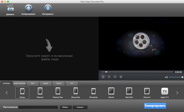 Total Video Converter Pro 4.0.2