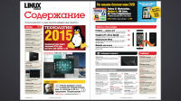 Linux Format №3 (194) (март 2015)