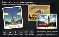 PhotoStyler 6.8.5