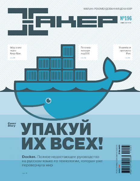 Хакер №5 (196) (май 2015)