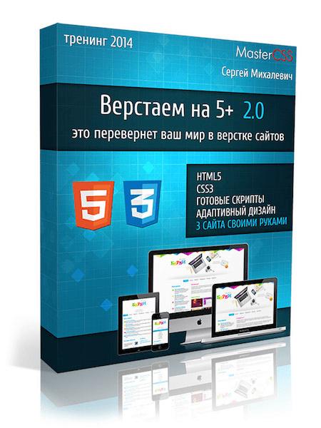Верстаем на 5+ Версия 2.0 (2014)
