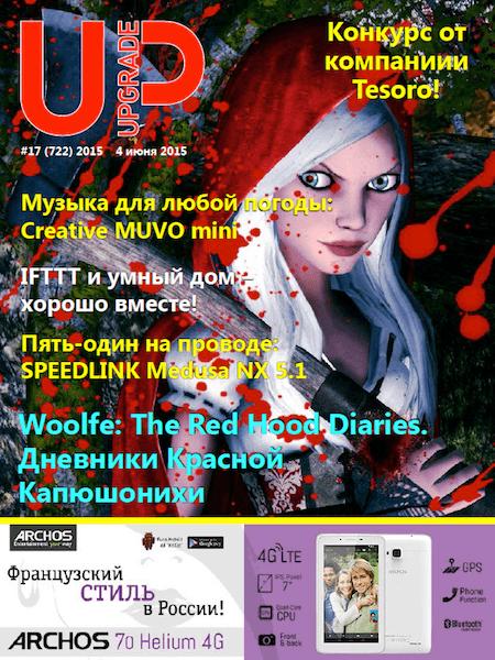 UPgrade №17 (722) (июнь 2015)