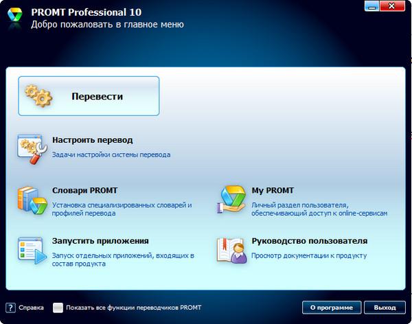 Promt Professional / Expert 10