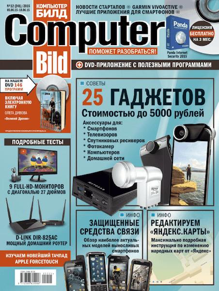 Computer Bild №12 (июнь 2015)