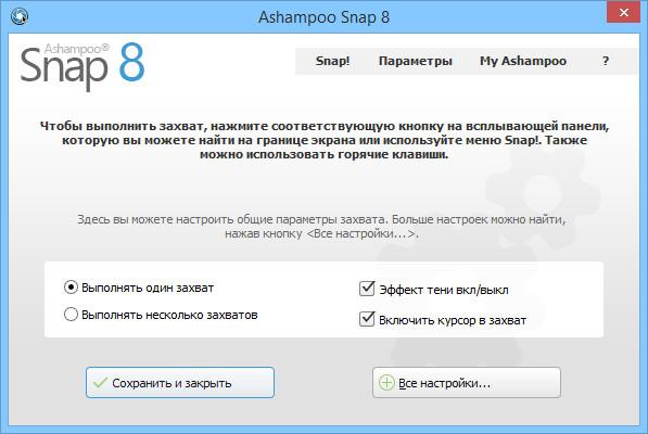 Ashampoo Snap 8.0.4