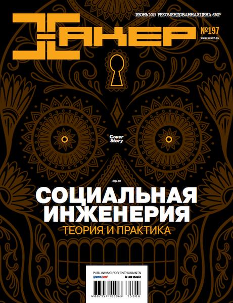 Хакер №6 (197) (июнь 2015)