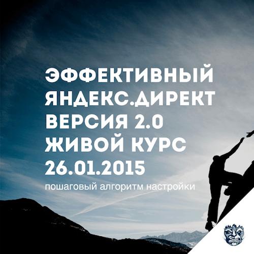 Эффективный Яндекс.Директ 2.0 (2015)