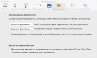 TextExpander 5.1.3
