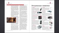 PC Magazine №4 (286) (апрель 2015)