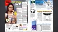 Computer Bild №13 (июнь-июль 2015)