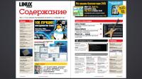 Linux Format №5 (196) (май 2015)