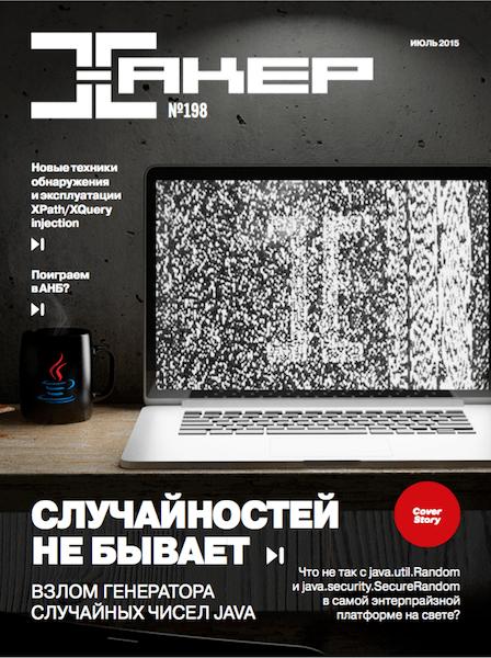 Хакер №7 (июль 2015)