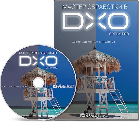 Мастер обработки в DХO Optics Pro (2015)