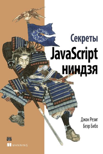 Секреты JavaScript ниндзя (2015)