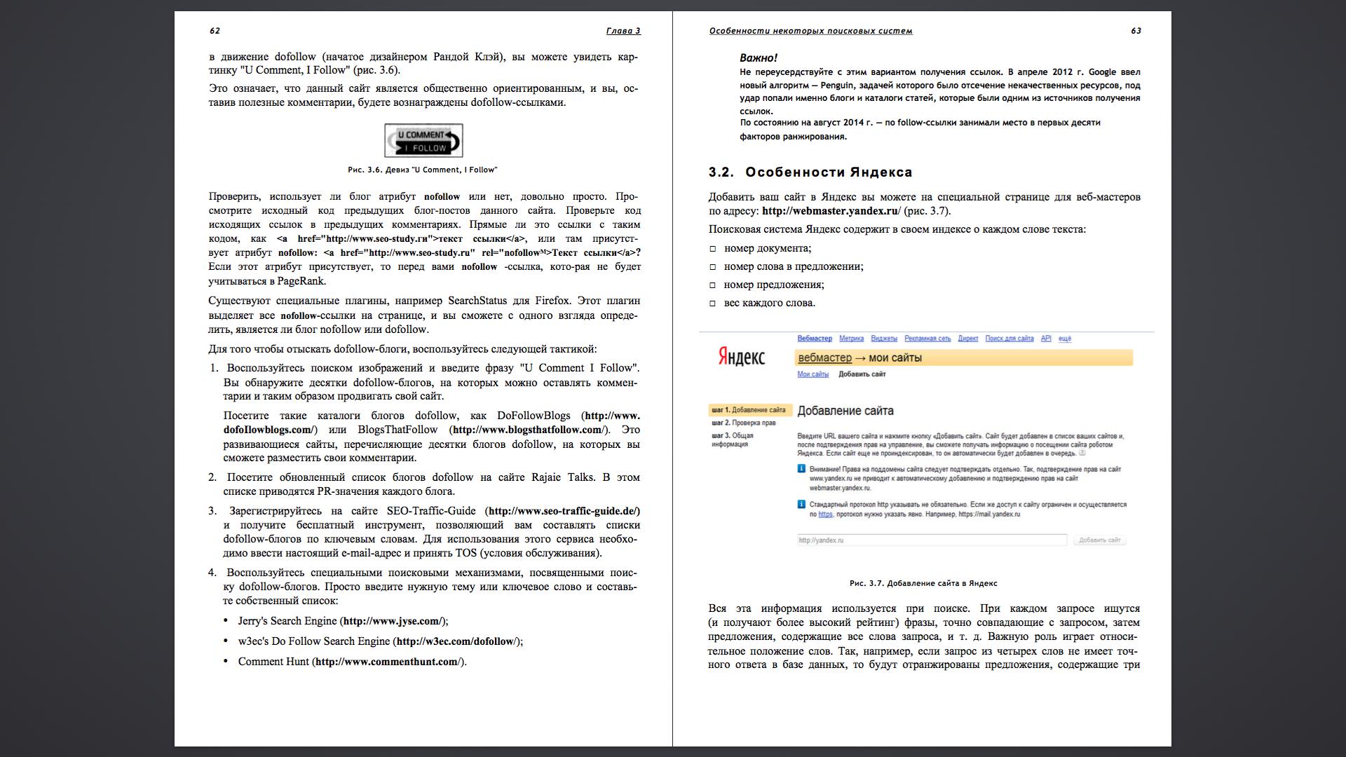 Раскрутка сайтов основы секреты трюки 2015 продвижение сайтов санкт петербург