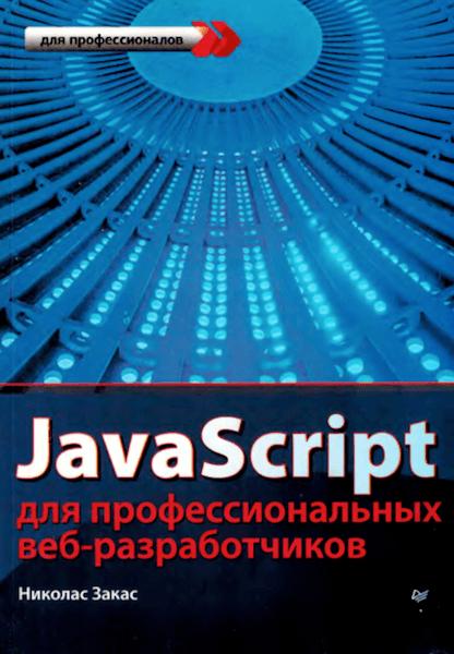 JavaScript для профессиональных веб-разработчиков (2015)