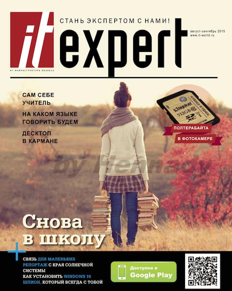 IT Expert №8 (239) (август-сентябрь 2015)