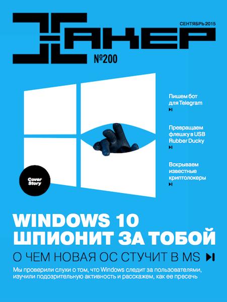 Хакер №9 (сентябрь 2015)