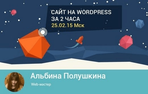 Среда знаний. Сайт на WordPress за 2 часа (2015)