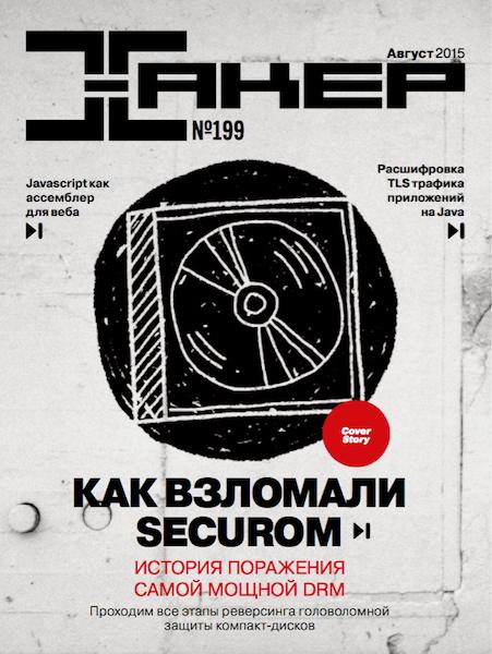 Хакер №8 (199) (август 2015)