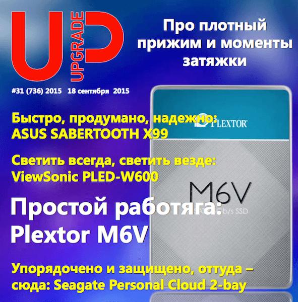 UPgrade №31 (сентябрь 2015)
