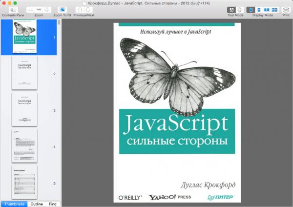 DjVu Reader FS 1.8