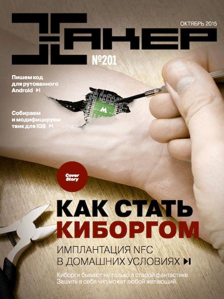 Хакер №10 (октябрь 2015)
