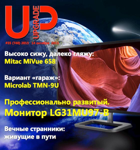 UPgrade №35 (740) (октябрь 2015)