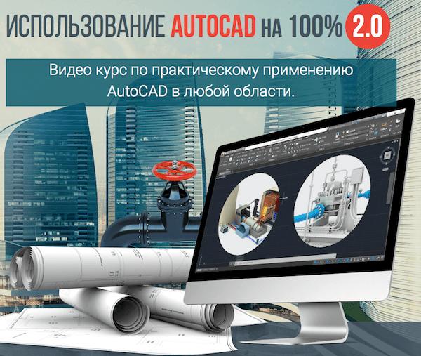 Использование AutoCAD на 100% 2.0 (2015)