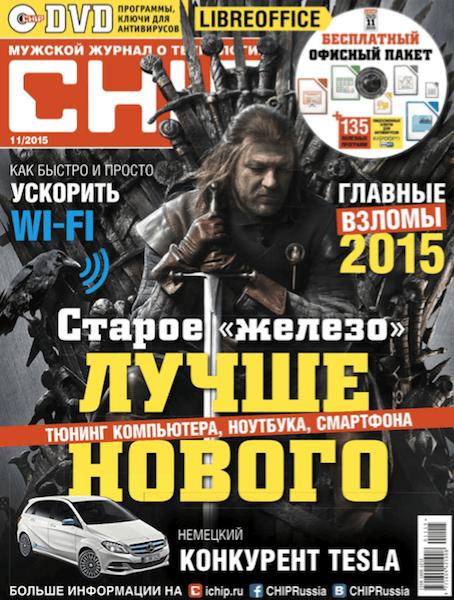 Chip №11 (ноябрь 2015) Россия