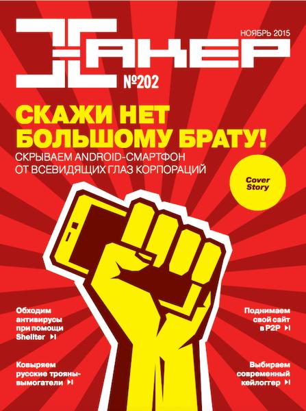 Хакер №11 (202) (ноябрь 2015)