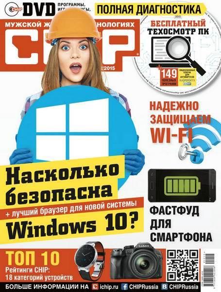 Chip №12 (декабрь 2015) Россия