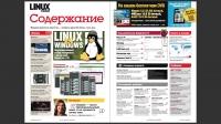 Linux Format №10 (201) октябрь 2015